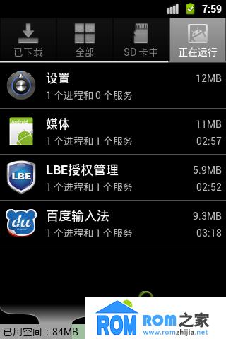 HTC G6 刷机包 完整内核Root 精简优化 流畅稳定截图