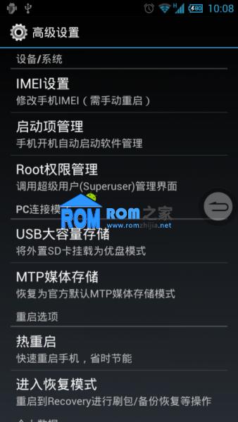 中兴U985刷机包 魅世网络 第一版截图