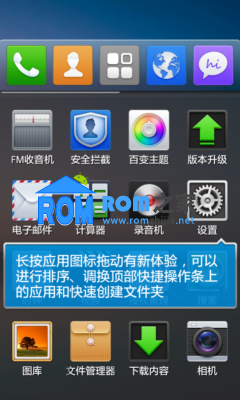 华为U8800刷机包 乐蛙OS第七十二期 LeWa_ROM_U8800截图