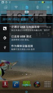 中兴U985刷机包 AJone 第二弹截图