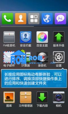 中兴U880刷机包 乐蛙OS稳定版 13.04.02 LeWa_ROM_U880截图