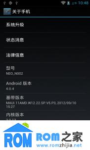 NEO里奥N002刷机包 最新官方ROM 精简 优化 纯净版 适合长期使用截图