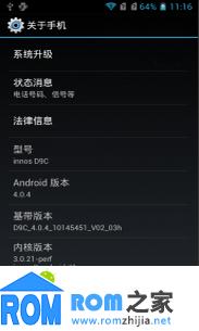 innos D9C 刷机包 电信版最新官方ROM 完整root权限 纯净版截图