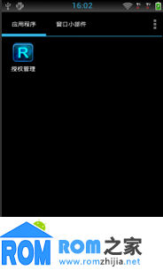 小蜜蜂 bee 1 刷机包 最新官方ROM 完整ROOT权限 精简 优化 纯净版截图