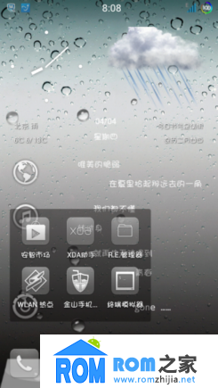 HTC G14/G18 刷机包 加入超频 升级内核 终级美化 省电稳定 官解机专用截图
