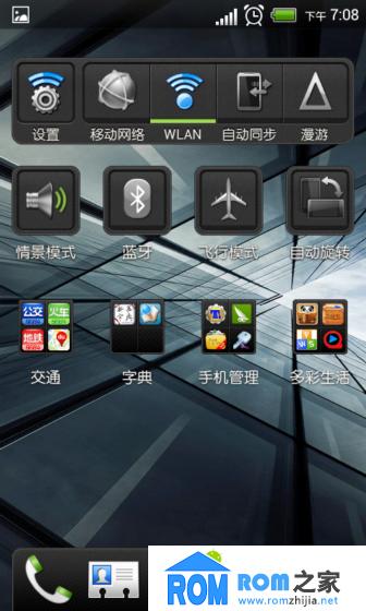 HTC G12 刷机包 sense4.1 修复分辨率 优化 流畅 稳定截图