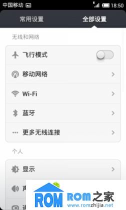 HTC G12 刷机包 MIUI V5 3.4.5更新 美化 流畅 适合长期使用截图