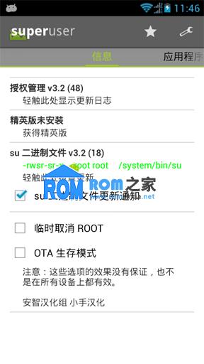 华为C8813刷机包 基于官方B169 破解GSM_V5 大运存 精简 优化截图