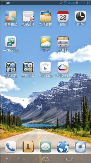 华为Mate MT1-U06 EmotionUI B114 ROM ROOT权限 谷歌服务 精简 优化截图