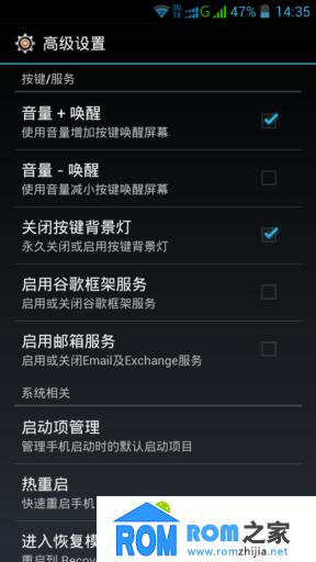 中兴N983刷机包 原生农历锁屏 高级设置 精简优化 省电流畅 第一弹截图