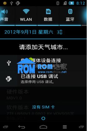 中兴U950官方刷机包 官方升级固件P02013032857962082779截图