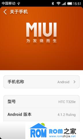 HTC One V 刷机包 虚拟内存 来电归属 短信归属 短信弹窗 MIUI V5移植版 全新体验截图