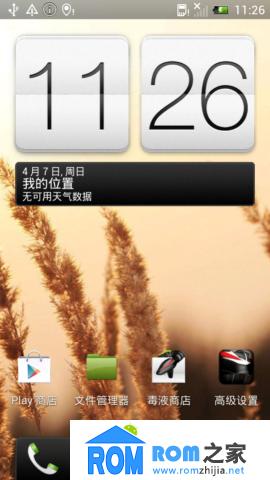 HTC EVO 3D 刷机包 4.0.4 Sense4.1 内核超频 新增多项实用功能截图