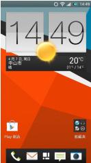 HTC One X G23 刷机包 Android 4.1.1 Sense 4+ 稳定 快速 纯净