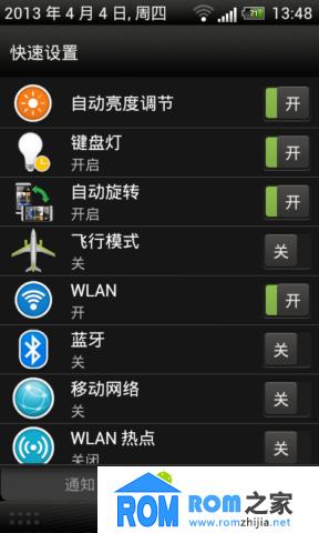 HTC Incredible G11 刷机包 Sense4.1 ROM 优化流畅 顺滑稳定截图