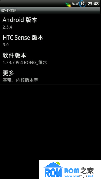 HTC G17 刷机包 基于台版2.3.4 RUU 精简 美化 优化截图