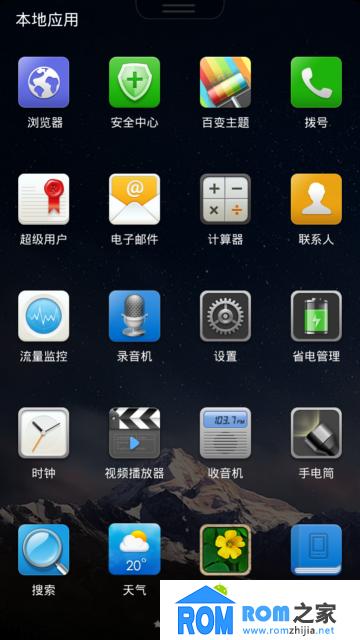 萤火虫 Firefly III V57 刷机包 4.2.1 移植乐蛙OS第73期 优化流畅截图