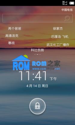 百度云ROM25公测版 华为C8812E刷机包 新增多项实用功能 全面 高效截图