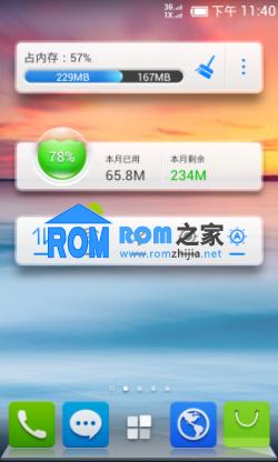 百度云ROM25公测版 中兴V889M刷机包 新增多项实用功能 全面 高效截图