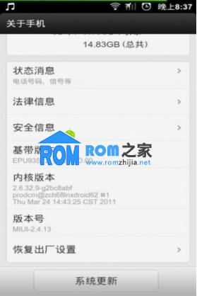 摩托罗拉milestone2刷机包 基于miui2.4.13版本 精简 流畅截图