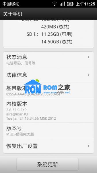 索尼MT15i刷机包 ROOT权限 稳定流畅 MIUI2.3.7完美版截图