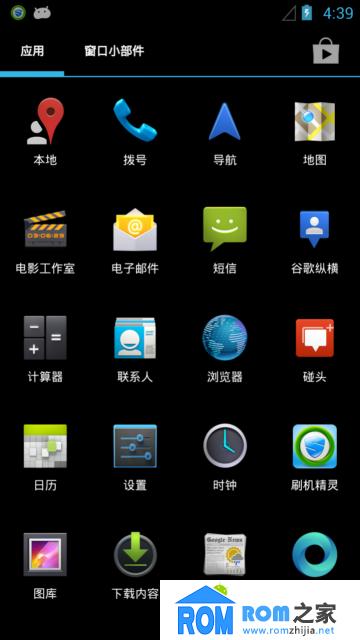 HTC 霹雳2(Rezound)刷机包 CM10.1 JellyBean 4.2.2 非官方版截图