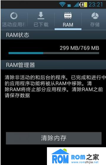 三星i9018刷机包 基于官方ZMBMB3定制 4.1.2 JoE优化定制版截图