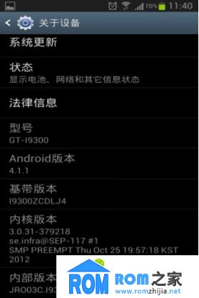 三星I9300刷机包 国行4.1.1 补全谷歌框架 GPS秒定 V4A音效 流畅稳定 音乐版截图