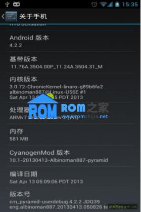 HTC sensation G14 刷机包 Android4.2.2 原汁原味的CM10.1 优化 精简截图
