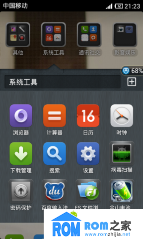 HTC G10 刷机包 MIUI 3.4.19 Desktop桌面 Senes相机美化 主题破解版截图