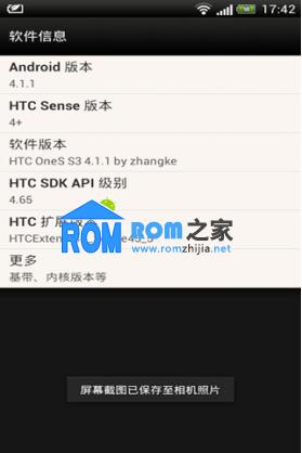 HTC One S 刷机包 基于最新S3国行4.1.1 完整ROOT权限 精简优化截图