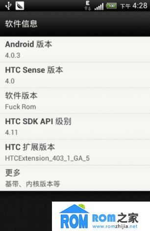 HTC One V 刷机包 基于港版 国行框架 天气源 来电归属 索尼音效 深度精简 顶级流畅截图