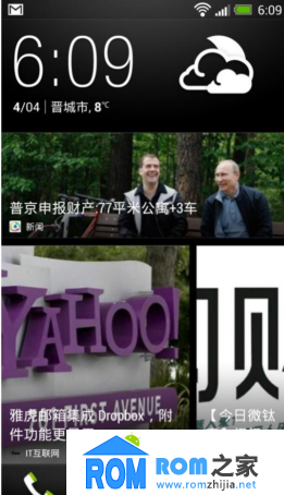 HTC X920e(Butterfly)刷机包 基于htc one sense 5.0修改 精简优化截图