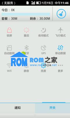 华为C8650刷机包 乐蛙ROM第七十四期 开发版 LeWa_ROM_C8650截图