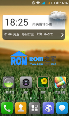联想A750刷机包 乐蛙ROM第七十四期 开发版 LeWa_ROM_A750截图