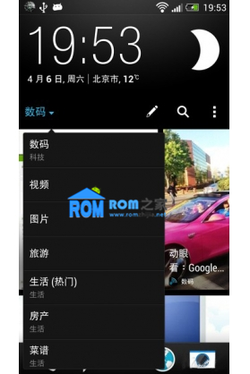 HTC ONE 刷机包 官方固件 HTC ONE亚太官方4.1.2RUU固件截图