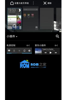 HTC ONE 刷机包 官方固件 HTC ONE欧版官方4.1.2RUU固件截图