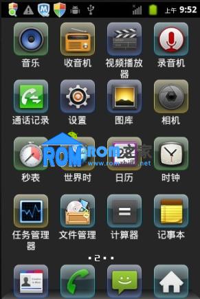 中兴U788刷机包 优化 精简 纯净版ROM 截图