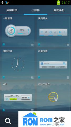 青橙M3刷机包 精简优化 手势操作 稳定易用 秀卓Rom v1.0.0截图