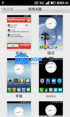 HTC G13 刷机包 乐蛙ROM第七十五期 开发版 LeWa_ROM_G13截图