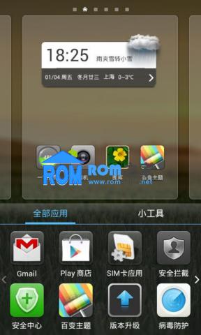 联想A750刷机包 乐蛙ROM第七十五期 开发版 LeWa_ROM_A750截图