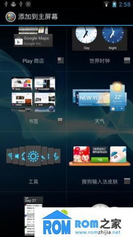 联想S720刷机包 移植索尼LT26i 优化 流畅 卡刷ROM截图