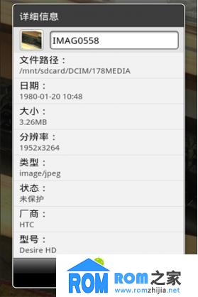 HTC G10 刷机包 超强后台 大内存 优化 精简 流畅截图