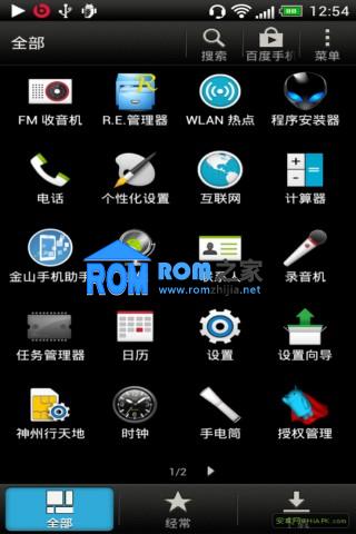 HTC G14 刷机包 sense4.1 高仿sense5 华丽PIE手势 稳定流畅截图