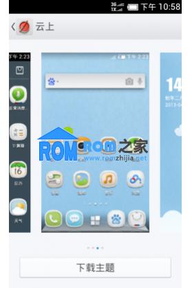 百度云ROM26公测版 华为C8812E刷机包 新增app秒传功能 随心所欲管理通话记录截图