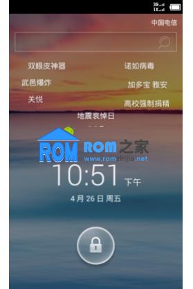 百度云ROM26公测版 中兴V889M刷机包 新增app秒传功能 随心所欲管理通话记录截图