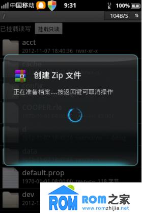 三星S5830刷机包 高仿iOS 精简优化 省电流畅截图