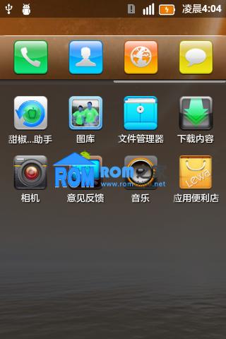三星S5660刷机包 Lewa移植版本 漂亮 好用的Android 2.3.7 优化 流畅截图