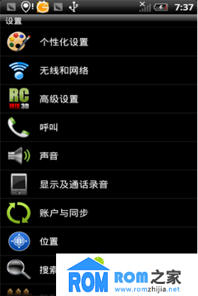 HTC G11 刷机包 来电归属地开关 V4A音效 优化流畅截图
