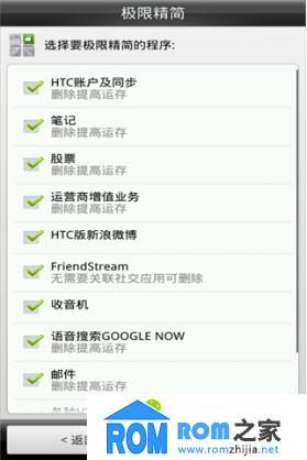 HTC ONE X 刷机包 4.1.1 内存优化 毒蛇工具箱 精简 稳定 美化版截图